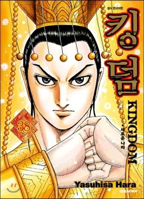 킹덤 (KINGDOM) 38