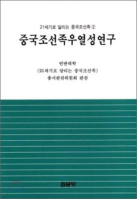 중국 조선족 우열성 연구