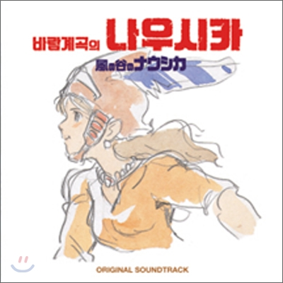 바람계곡의 나우시카 (風の谷のナウシカ) OST