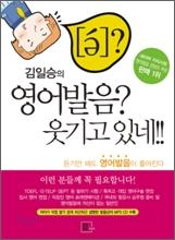 김일승의 영어발음? 웃기고있네!!
