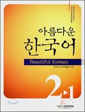 아름다운 한국어 2-1 Student's Book
