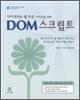 DOM 스크립트 책표지