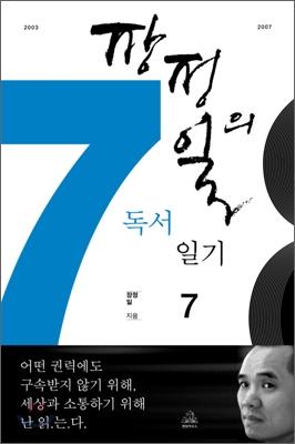 장정일의 독서일기 7