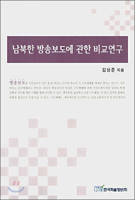 남북한 방송보도에 관한 비교연구