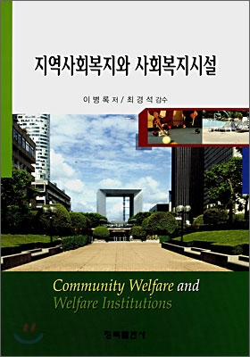 지역사회복지와 사회복지시설