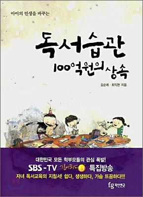 독서습관 100억원의 상속