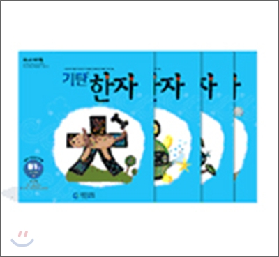 기탄한자 B단계 세트 (1-4집/ 초등1학년)