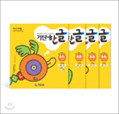 기탄한글 A단계 세트 (1-4집/ 유아3-6세)