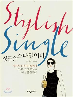 Stylish Single 싱글은 스타일이다
