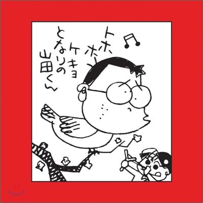 이웃집 야마다군 (ホ-ホケキョとなりの山田くん) OST