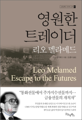 영원한 트레이더 리오 멜라메드