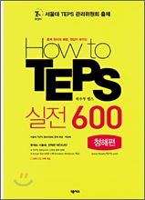 How to TEPS  600 