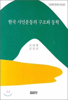 한국 시민운동의 구조와 동학