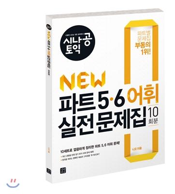 시나공 토익 NEW 파트 5, 6 어휘 실전문제집 (10회분)