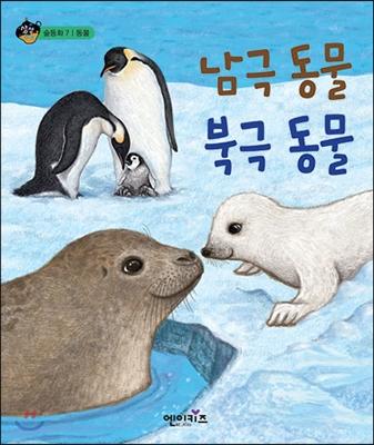 북극동물 남극동물