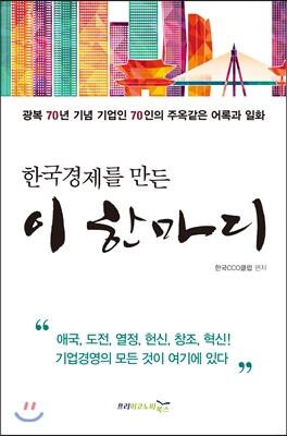 한국경제를 만든 이 한마디