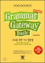 ���� ����Ʈ���� ������(Grammar Gateway Basic)