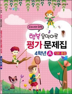 행복 음악이론 평가문제집 4학년 기본 종합