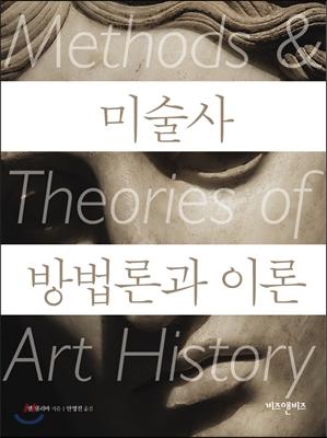 미술사 방법론과 이론