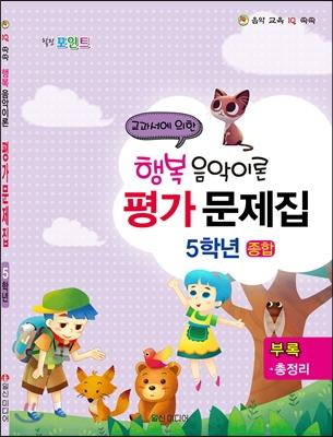 행복 음악이론 평가문제집 5학년 종합 (2015년)