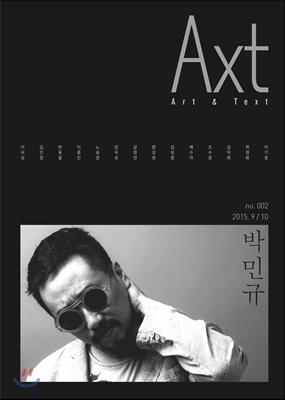 악스트 Axt Art&Text (격월) : 9/10 [2015]