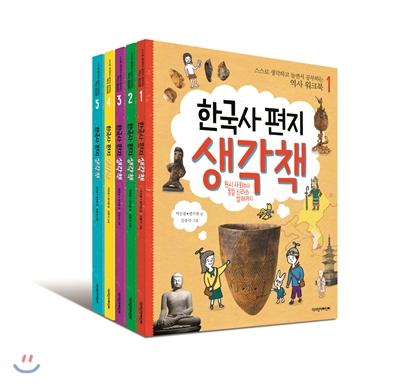 한국사 편지 생각책 세트