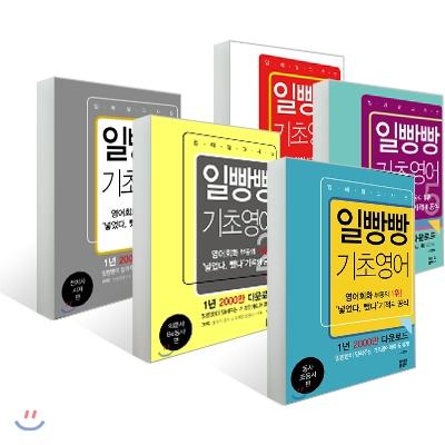 일빵빵 입에 달고 사는 기초영어 (1~5권) 세트