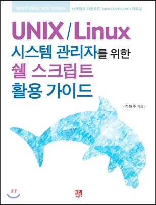 UNIX / Linux 시스템 관리자를 위한 쉘 스크립트 활용 가이드