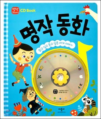 CD Book 명작 동화
