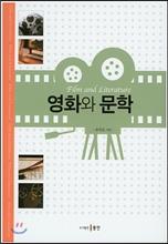 영화와 문학
