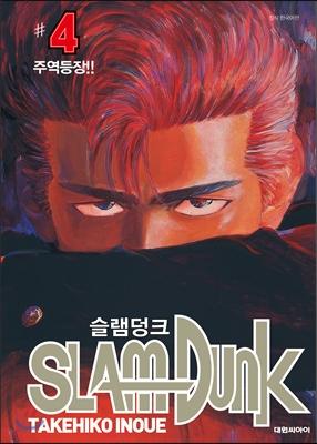 슬램덩크 오리지널 판 4