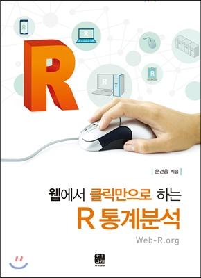 웹에서 클릭만으로 하는 R통계분석
