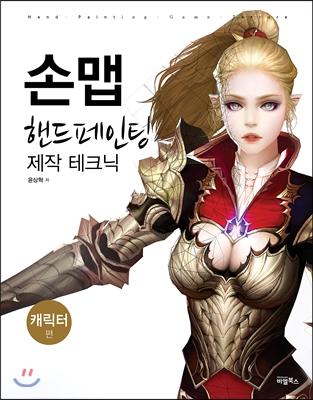 손맵 핸드페인팅 제작 테크닉 : 캐릭터편