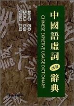 중국어 허사 쓰임사전