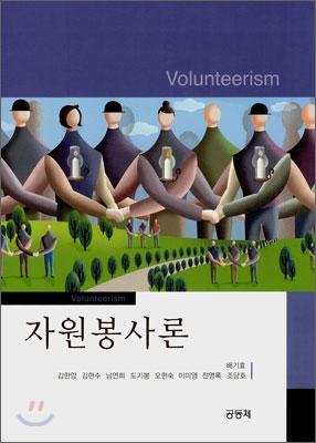 자원봉사론 (배기효)