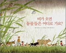 비가 오면 동물들은 어디로 가요?