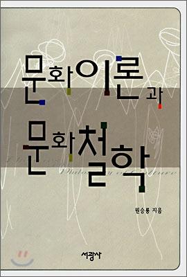 문화이론과 문화철학