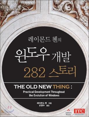 레이몬드 첸의 윈도우 개발 282 스토리