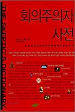 회의주의자 사전