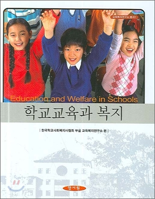 학교교육과 복지