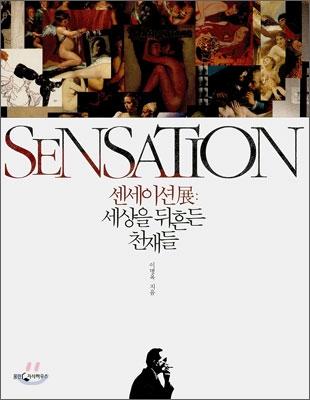 SENSATION 센세이션展