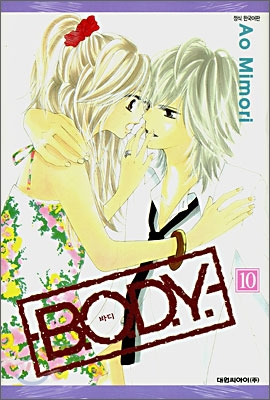 B.O.D.Y. 바디 10