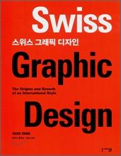 스위스 그래픽 디자인