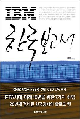 IBM 한국보고서