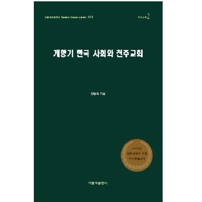 개항기 한국 사회와 천주교회