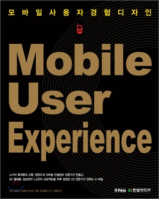 Mobile User Experience 모바일 사용자경험 디자인