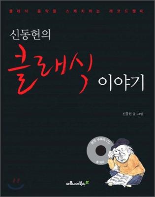 신동헌의 클래식 이야기