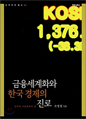 금융세계화와 한국 경제의 진로