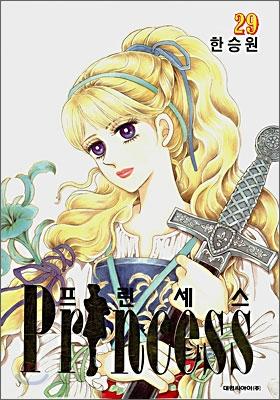 Princess 프린세스 29