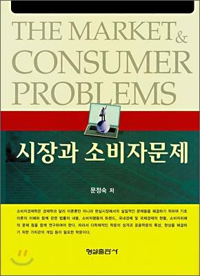 시장과 소비자문제